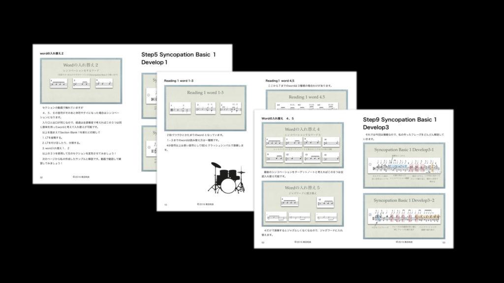 ドラム セクション マニュアル キメ の内容